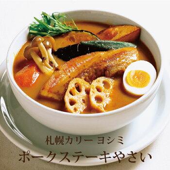 \全アイテムポイント10倍/YOSHIMI札幌カリーポークステーキやさいヨシミスープカレーギフトプレゼントプチギフト北海道お土産お取り寄せ