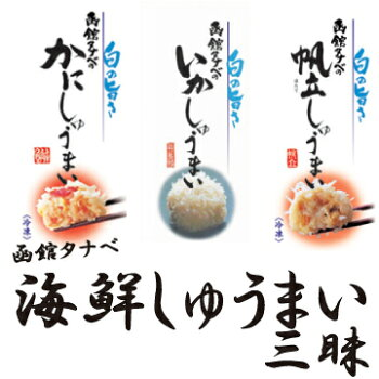 【冷凍便発送】函館タナベ海鮮しゅうまい三昧かにほたていかしゅうまいシューマイセットお歳暮お年賀ギフトプレゼントお土産北海道お取り寄せ