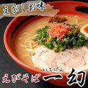 えびそば一幻 えびしおラーメン 2食入り 北海道ラーメン 塩ラーメン 北海道 お土産 お取り寄せ 麺 スープ付き