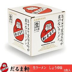 札幌ラーメンの2つの原点「だるま軒」と「西山製麺」がついにコラボ!だるま軒 生ラーメン し...