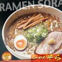 札幌ラーメンの新星!道産豚でとる極上スープのみそラーメン札幌ラーメン そら みそ ( 2食入 )