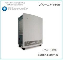 【カードOK!】【送料無料】★PM2.5対応フィルター搭載★Blueaie(ブルーエア)空気清浄機 ブル...