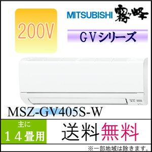 【送料無料】MITSUBISHI(三菱電機)エアコン【MSZ-GV405S-W】GVシリーズ【主に14畳用】【200Vタイプ】【室温キープシステム】【選べる3モード除湿】【MSZGV405S】