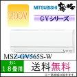 【訳あり品】【即納OK!】【送料無料】MITSUBISHI(三菱電機)エアコン【MSZ-GV565S-W】GVシリーズ【主に18畳用】【200Vタイプ】【室温キープシステム】【選べる3モード除湿】【MSZ-GV5617Sの2015年モデル】