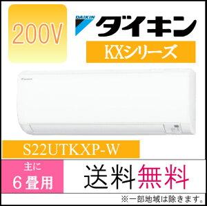 【送料無料】DAIKIN(ダイキン)エアコン【S22UTKXP-W】KXシリーズ【主に6畳用】【200Vタイプ】【スゴ暖】【寒冷地向けエアコン】【高温風モード】【自動運転】【-25℃対応】【長時間連続暖房】