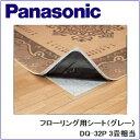 【送料無料】Panasonic(パナソニック)フローリング用シート(グレー)【3畳相当】【DQ-32P】【DQ32P】