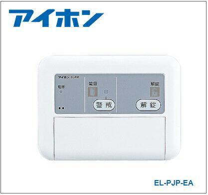 ☆アイホン【EL-PJP-EA】【電気錠コントローラー】:エアプロ