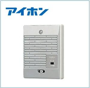 【カードOK!】アイホンカラーテレビドアホン呼出音増設スピーカー【IER-2】