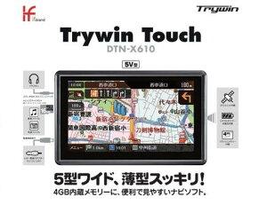 【送料無料】Trywin(トライウィン)5型ワイド パーソナルナビゲーション【DTN-X610】【カーナ...