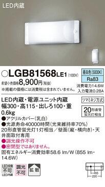 パナソニック(Panasonic) 住宅照明器具【LGB81568LE1】LEDブラケット