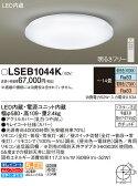 ★送料無料★パナソニック(Panasonic) 住宅照明器具【LSEB1044K】LEDシーリングライト