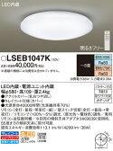 【送料無料】パナソニック(Panasonic) 住宅照明器具【LSEB1047K】LEDシーリングライト