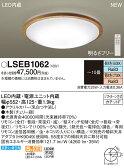 【送料無料】パナソニック(Panasonic) 住宅照明器具【LSEB1062】LEDシーリングライト
