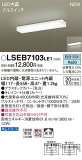 【送料別】パナソニック(Panasonic) 住宅照明器具【LSEB7103LE1】LEDキッチンライト