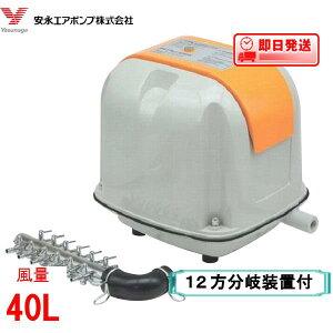 エアーポンプ AP−40(12方分岐装置付き) 安永エアポンプ 浄化槽 ブロワー 【水槽】