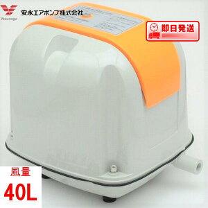 エアーポンプ AP−40 安永エアポンプ 浄化槽 ブロワー 【水槽】