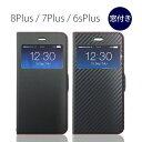 iPhone8Plus 7Plus iPhone6sPlus ケース 手帳型 窓付き 薄型 ブラック カーボン調 メンズ カードホルダー付き スリム ストラップホール スマホケース 【AC-P7P-VC】アイフォン8プラス PUレザー【送料無料】