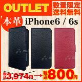 79%OFF【セール】iPhone6 6s ケース 本革 手帳型 ケース 4.7inchi【高級感溢れる本革iPhone6ケースが数量限定の特価セール中!】アイフォン 6ケース 軽量 レザー シンプル ダイアリー 本革レザー ビジネス ユニセックス シック 高級 かっこいい iPhoneケース スマホケース