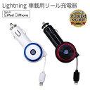 【 Apple認証 】iPhone 車載充電器 iPhoneケーブル Lightningケーブル D ...