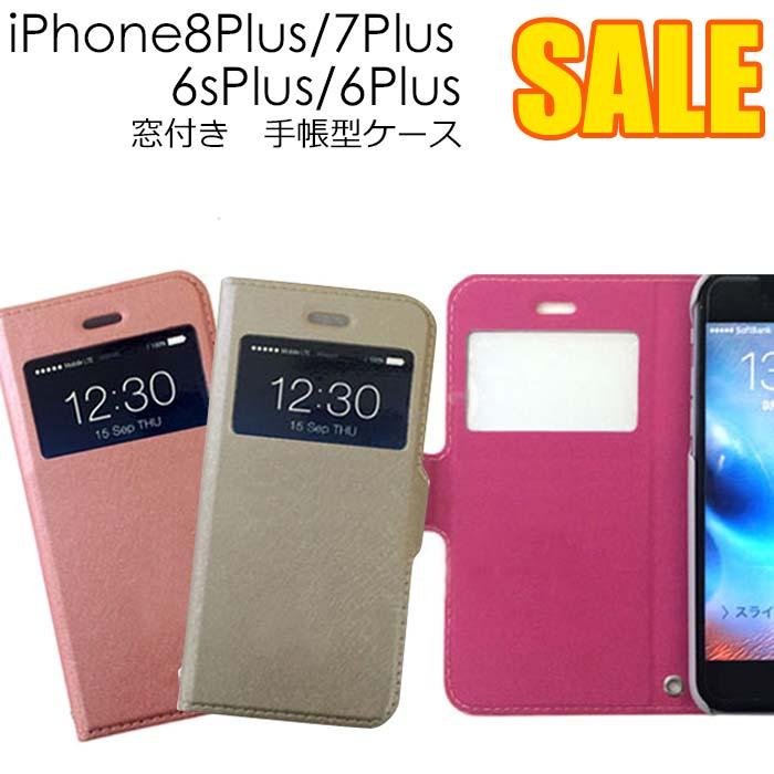ee79ade25a 【セール】iPhone8Plus 7Plus 6sPlusケース 手帳型 窓付き 薄型 スリム ストラップホール スマホ
