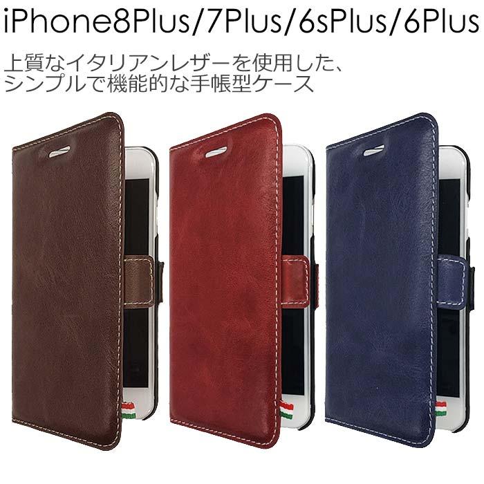 022a3a044e iPhone8Plus 7Plus 6Plus 6sPlusケース 手帳型 本革 イタリアンレザー 薄型 カード収納 シンプル おしゃれ