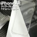 【セール】iPhone XR ケース 6.1 インチ クリア バックカバー ケース クリアバンパー付き アイフォンテンアール ケース シンプル 透明