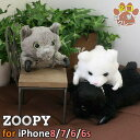 iPhone8 iPhone7 iPhone6s iPhone6 ぬいぐるみ ケース ZOOPY カバー ネコ ねこ にゃんこ 猫 キ……