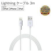 ケーブル アップル アイフォン ライトニングケーブル