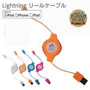 ケーブル アップル ライトニング アイフォン