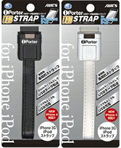 iPorter USB ストラップ UKJ-PHST