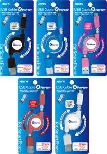 スマートフォン対応 micro USB データ転送・充電ケーブル XPorter【UKJ-XP】スマホ kobo Touch 充電器(スマートフォン/スマホ/スマフォ)