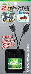 スマートフォン 2台同時可能リール式 AC充電器【AKJR-TWMM】(コンパクト/家庭コンセントから充電/スマートフォン/スマホ)