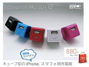 1500円以上送料無料!USB専用充電器!僅か28g!携帯電話,PHS, iPhone 4S/4/3GS/3G,iPod,USB接続...