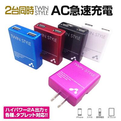 ハイパワー2A!急速充電!各種タブレット対応!USB 2ポート コンセント AC 2台同時充電 スマホ ...
