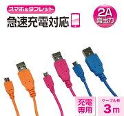 タブレット ケーブル スマートフォン SmartPhone