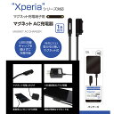 Xperia 充電器 コンセント Xperiaシリーズ専用 マグネット端子 AC充電器 エクスぺリア Xperia Z Ultra SOL24 Xperia Z1 (SO-01F / SOL23) Xperia Z1 f SO-02F QSX-020BK【ゆうパケット送料無料】