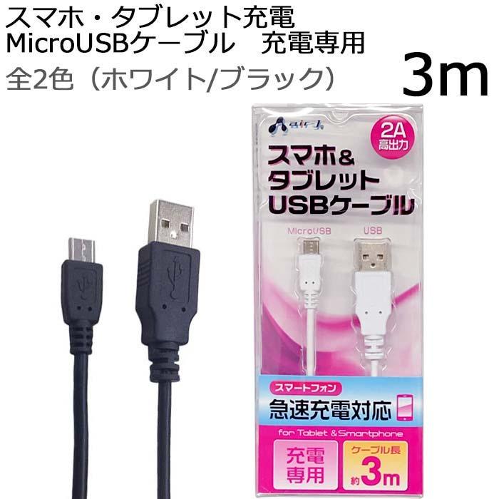 スマートフォン・タブレット, スマートフォン・タブレット用ケーブル・変換アダプター microUSB 2A 3m USB microUSB
