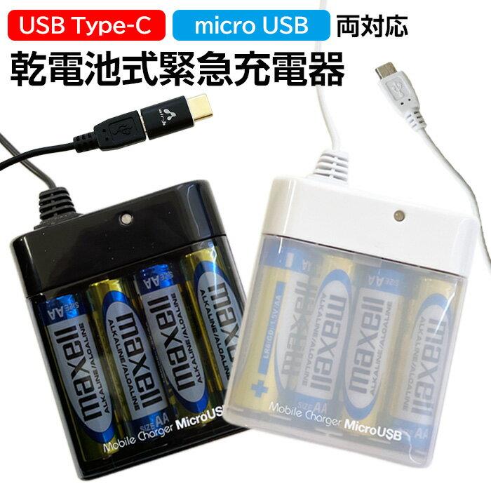バッテリー・充電器, 交換用電池パック  MicroUSB Type-C kobo Touch ( )