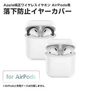 AirPods用 落下防止イヤーカバー Appleエアーポッズ用 つけたまましまえて充電可能 耳が痛くなりにくい シリコン 3組入り 装着したまま収納