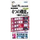 au ISAI FL LGL24専用 AFP-LGL24 (フィルム/スマートフォン/スマホ/スマフォ/アクセサリー/保護フィルム)