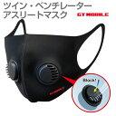 GT-MOBILE ツイン・エアベンチレーターマスク マスク アイスシルク採用 着け心地さらり 換気口付き 風邪 花粉 ほこり 水洗いOK ブラック アスリート 呼吸 スポーツジム