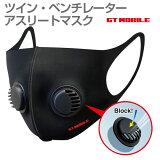 GT-MOBILE ツイン・エアベンチレーターマスク マスク アイスシルク採用 着け心地さらり 換気口付き 風邪 花粉 ほこり 水洗いOK ブラック アスリート 呼吸 スポーツジム ひんやり冷感