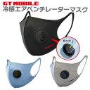 GT-MOBILE 冷感エアベンチレーターマスク 冷感マスク アイスシルク採用 着け心地さらり 換気口付き 風邪 花粉 ほこり 水洗いOK ブラック ブルー 冷感アイスシルク