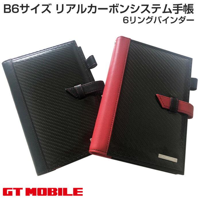 手帳・ノート, システム手帳 GT-MOBILE B6 B6