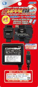 スーパー携帯AC充電器【AKJ-P】docomo FOMA/SoftBank 3G・au CDMA・スマホ・iPhone4/4S/iPod・miniUSB機器対応(ガラケー/家庭用電源/ケータイ)
