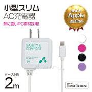ケーブル コンセント アップル アイフォン ライトニングケーブル