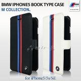 BMW 公式ライセンス品 iPhone5s iPhone5 iPhoneSE 手帳型 ケース レザー調 アイフォン5 アイフォン5s アイフォンSE カードホルダー カード入れ あす楽【送料無料】[M Collection] [Tricolor Stripes] ブランド