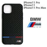 BMW・公式ライセンス品 iPhone11Pro iPhone11 iPhone11ProMaxケース ハード カーボン調 アイフォンケース iPhone11 バックカバー 背面 iPhone11Pro ケース シンプル ブラック メンズ カーブランド ブランド ビジネス エンブレム 送料無料