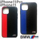 BMW・公式ライセンス品 iPhone11Pro iPhone11ケース PUカーボンハードケース 背面ケース アイ……