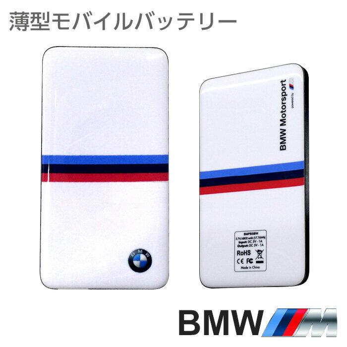 BMW 公式ライセンス品 モバイルバッテリー 4800mAh 大容量 iPhone スマホ タブレット アンドロイド 薄型 軽量 USBポート リチウム 充電器 microUSBケーブル付 スマホを約2回充電可能 持ち運び 震災 災害【 送料無料/あす楽対応 】